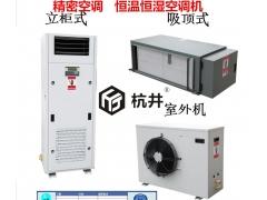 有效计算恒温恒湿机房内所需的冷量