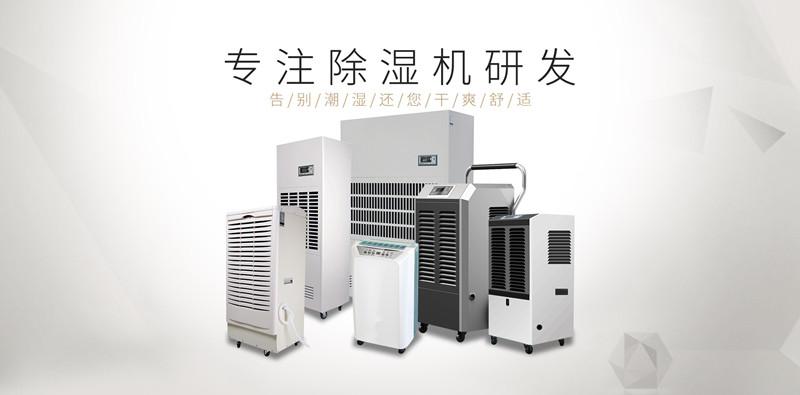 厂房空气除湿器