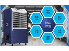 <font color='#000000'>杭州哪里可以买到工业除湿器?全自动印刷仓库</font>