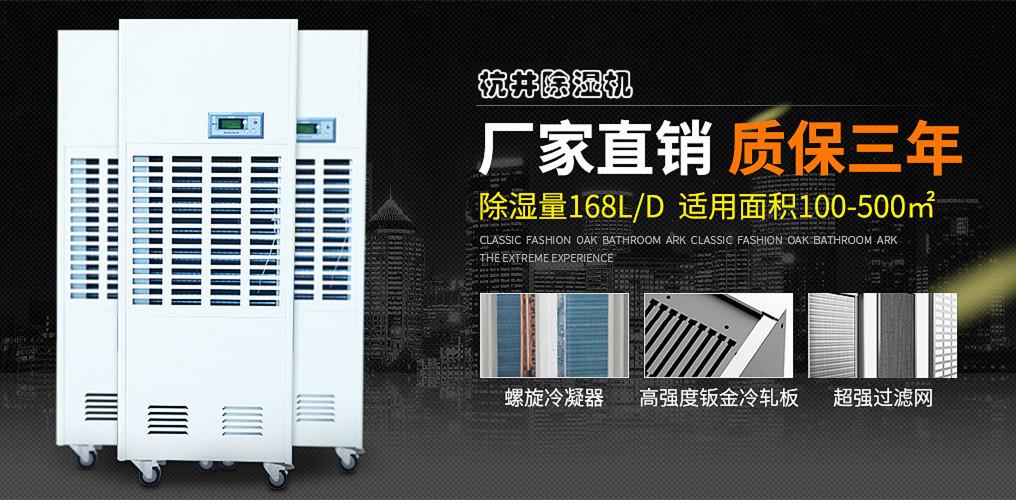 印刷厂空气除湿器
