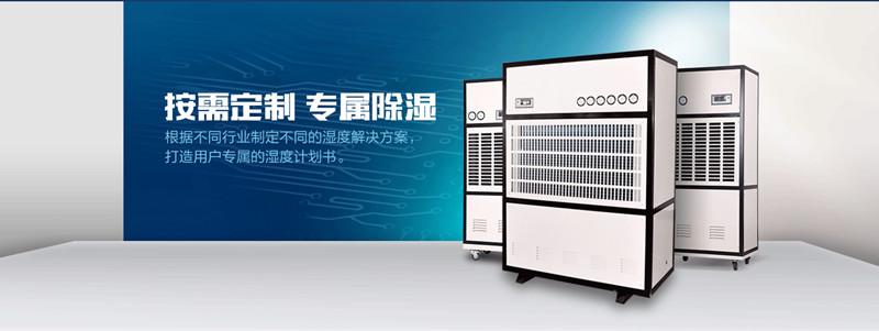 杭州空气除湿机、除湿器厂家