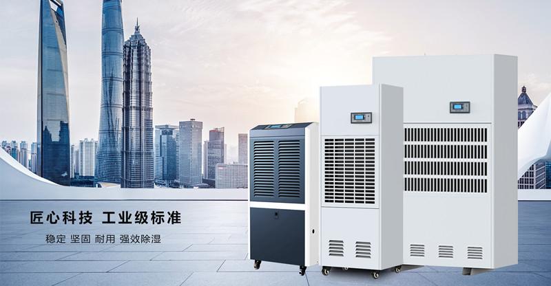 南京电子厂空气除湿机价格