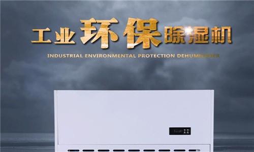 工业除湿机湿机型号挑选