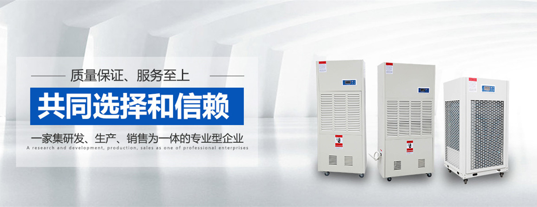 空气去湿机品牌选型_工业去湿机报价格